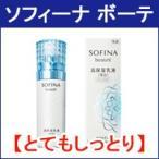 高保湿乳液 美白 とてもしっとり 60g 花王 ソフィーナ ボーテ - 定形外送料無料 -