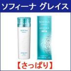 高保湿化粧水 美白 さっぱり 薬用 140ml 花王 ソフィーナ グレイス - 定形外送料無料 -