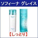 高保湿化粧水 美白 しっとり 薬用 140ml 花王 ソフィーナ グレイス - 定形外送料無料 -