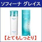【定形外送料無料】高保湿化粧水 美白 【 とてもしっとり 】 薬用 140ml 花王 ソフィーナ グレイス