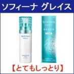 高保湿乳液 美白 とてもしっとり 薬用 60g 花王 ソフィーナ グレイス - 定形外送料無料 -