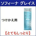 高保湿乳液 美白 とてもしっとり 薬用 つけかえ用 60g 花王 ソフィーナ グレイス - 定形外送料無料 -