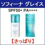 高保湿UV乳液 美白 SPF50+ PA++++ さっぱり 薬用 30ml 花王 ソフィーナ グレイス - 定形外送料無料 -