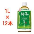 ショッピング特茶 サントリー 伊右衛門 特茶 1L×12本(特定保健用食品)(1ケース/トクホ/特保) tg_tsw  - 送料無料 -