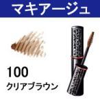 【定形外送料無料】アイブローカラーワックス N 【 100 クリアブラウン 】 資生堂 マキアージュ