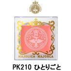 マジョリカマジョルカ メルティージェム PK210 ひとりごと 1.5g 資生堂  取り寄せ商品 - 定形外送料無料 -