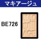 【定形外送料無料】アイカラー N ( パウダー )【 BE726 】 資生堂 マキアージュ