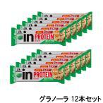 森永製菓 ウイダーinバー プロテイン グラノーラ 30g×12個セット tg_tsw_7 - 定形外送料無料 -wp
