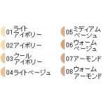 【宅配便送料無料】 エクストラフォーミュラ【08ウォームアーモンド】 カバーマーク 『135』