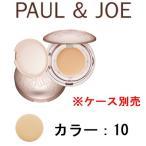 【定形外送料無料】エクラタン ジェル ファンデーション 【 10 】 リフィル SPF25 PA++ 12g ポール & ジョー 『ni_44』