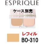 ピュアスキン パクト UV BO-310 レフィル / ケース 別売 コーセー エスプリーク (268898)(265828)- 定形外送料無料 -