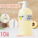 ショッピング化粧水 作りたてをお届け 「花梨の化粧水」ホームサイズ630ml 乾燥肌・敏感肌に潤いを オールインワン化粧水「花梨化粧水」 「送料無料」