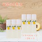 「花梨の化粧水」トラベルセット