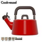 Cookvessel(クックベッセル) フィーカ ハーモニカケトル 2.1L レッド Fika IH対応 【琺瑯 ホーロー やかんドリップケトル】