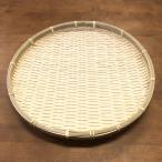 竹製 小ヒゴ平皿 30cm 浅ザル 50-344