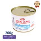 ロイヤルカナン 犬用 セレクトプロテイン缶(チキン&ライス) 200g