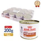 ロイヤルカナン 犬用 消化器サポート(低脂肪)缶 200g×12缶