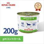 ロイヤルカナン 犬用 pHコントロール缶 200g