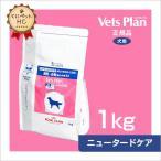 ロイヤルカナン 犬用ベッツプラン ニュータードケア ドライ 1kg