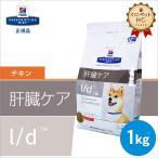 特別療法食 日本ヒルズ 犬用 l/d 1KG 肝臓ケア