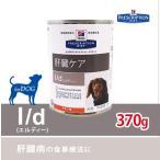 Hill's 特別療法食 肝臓病の愛犬のための食事療法に