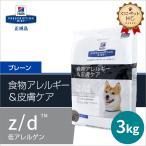 DIET(プリスクリプション ダイエット) 犬用 z/d(低アレルゲン)食物アレルギー&皮膚ケア 3kg 1袋 日本ヒルズ・コルゲート
