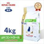 食事療法食 ロイヤルカナン 猫用 pHコントロール2 フィッシュテイスト ドライ 4kg