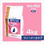総合栄養食 ロイヤルカナン 猫用 ベッツプラン フィーメールケア 4kg