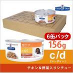 ヒルズ 犬用 c/d マルチケア チキン&野菜入りシチュー缶 156g×6