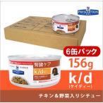 ヒルズ 犬用 k/d チキン&野菜入りシチュー缶 156g×6