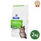 特別療法食 ヒルズ 猫用 メタボリックス 2kg