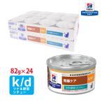 ヒルズ 猫用 k/d ツナ&野菜入りシチュー缶 82g×24