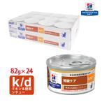 ヒルズ 猫用 k/d チキン&野菜入りシチュー缶 82g×24
