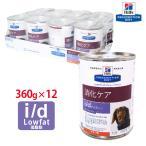 ヒルズ 犬用 i d Low Fat 消化ケア 缶 360g 12