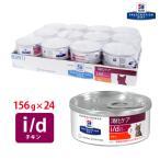 ヒルズ猫用 i d 粗挽きチキン 156g 1缶 ウェットフード療法食