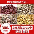 小豆ささげ大豆などお好きな豆を選べる2種お試しセット300g×2種 送料無料 同梱可