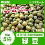 外国産 緑豆5kg(1kg×5袋)