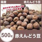 赤えんどう豆500g 29年秋収穫 国産 北海道