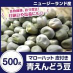 外国産 マローファット 青えんどう豆皮付500g