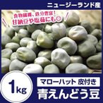 外国産 マローファット 青えんどう豆1kg