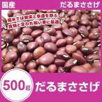 だるまささげ500g 国産 岡山県 備中 30年秋収穫