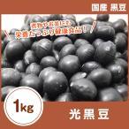 黒豆茶 光黒豆1kg 令和元年産 国産 北海道産