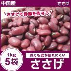ささげ豆5kg(1kg×5袋) 外国産 中国産