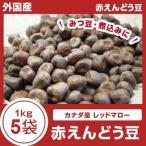 外国産(カナダ) レッドマロー 赤えんどう豆5kg(1kg×5袋)