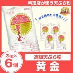 昭和産業高級天ぷら粉 黄金2kg×6個