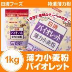 日清フーズ薄力小麦粉バイオレット 1kg