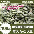 外国産(アメリカ) グリーンスピリット 青えんどう豆100g
