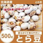 とら豆500g 平成26年 国産 北海道産