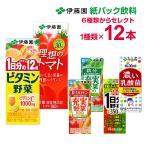 伊藤園 1日分の野菜など200ml×12本6種類から1種お選び下さい1000円ポッキリ