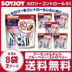 ソイジョイ カロリーコントロール809本×8袋×2ケースアーモンド&チョコブルーベリーストロベリー各3本×8袋×2ケース  送料無料